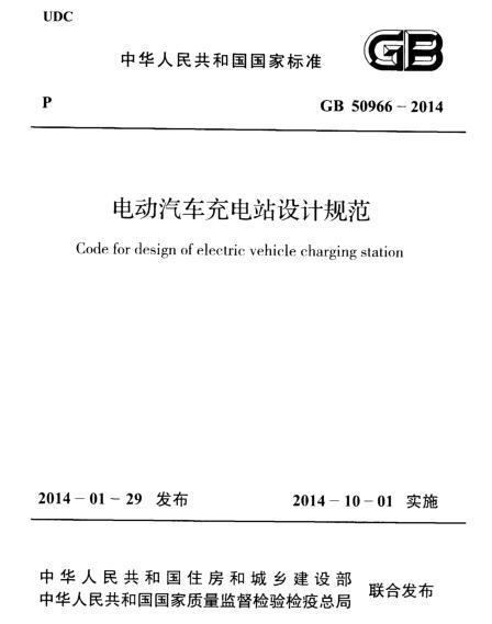 GB 50966-2014 电动汽车充电站设计规范