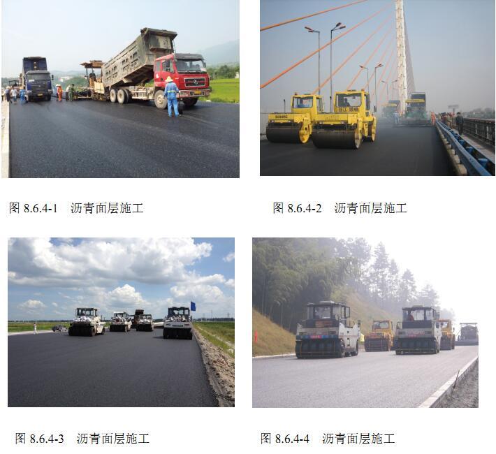 [浙江]高速公路施工路面工程标准化管理实施细则_1