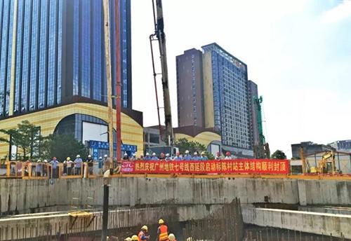 广州轨道交通7号线一期工程西延顺德段 启动标陈村站顺利封顶