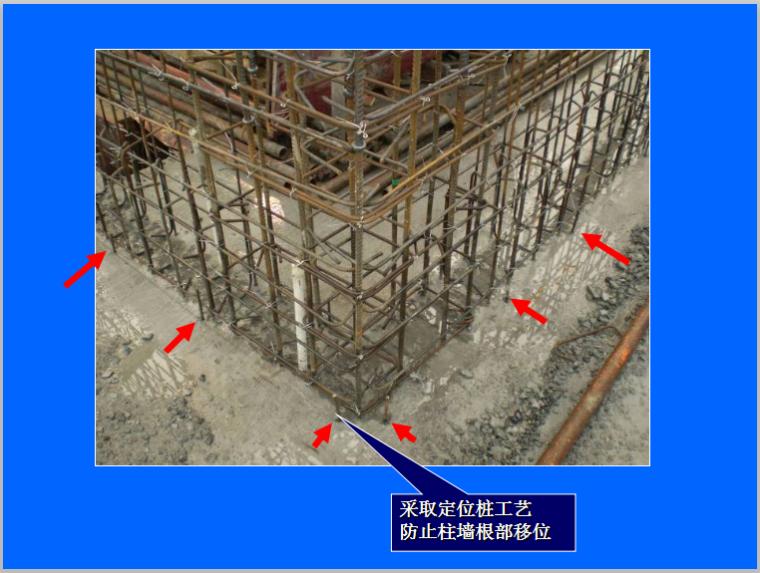 主体结构、二次结构、地面工程质量控制案例-保证剪力墙不烂根、不位移