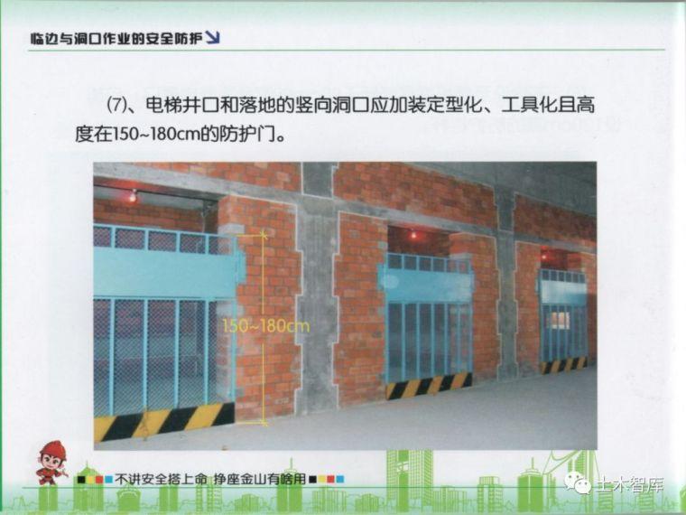 大用系列,建筑施工现场安全知识画册之高处作业_31