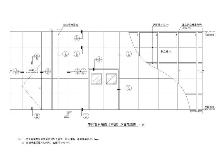 [金螳螂]石材墙柱面收口节点详图(含施工说明)