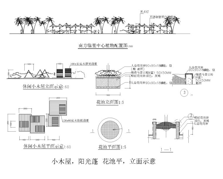 精选景观亭廊施工图(50套)-精选景观亭廊施工图(30套)22