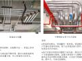 机电安装质量标准化图册(160页,图文并茂)