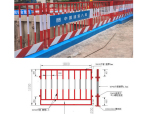 建筑工程安全文明防护定型化图集(21页)
