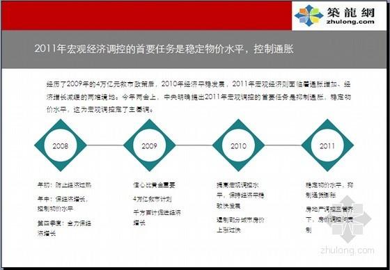 [深圳]别墅项目市场分析及项目定位报告
