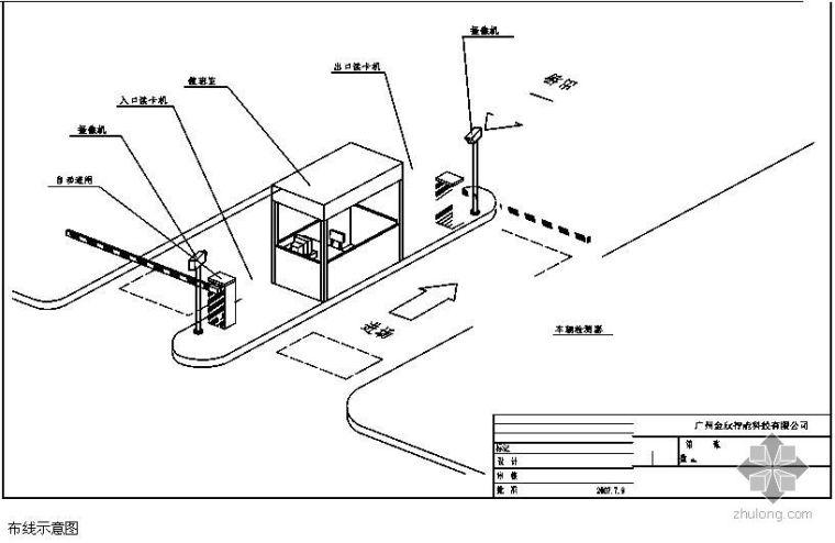广东省某学院道路收费管理系统工程投标书(含商务标、技术标及图纸)(2009-8)