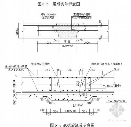[北京]高层办公楼防水工程施工工艺(聚氨酯防水涂料)