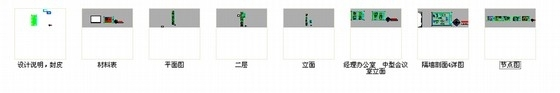[北京]经济开发区新能源汽车有限公司办公室施工图 总缩略图