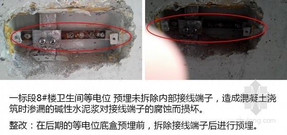 [天津]住宅小区工程检查亮点做法及存在问题-实体质量问题