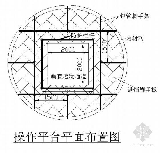 [安徽]热电厂钢筋混凝土烟囱筒壁施工方案