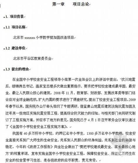 北京某小学教学楼加固改造工程项目建议书(2011)