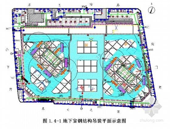 [上海]框架核心筒结构办公楼工程地下室钢结构吊装施工方案