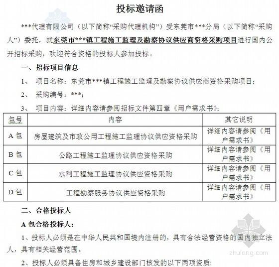 [东莞]工程施工监理及勘察协议供应商资格采购项目招标文件(108页)