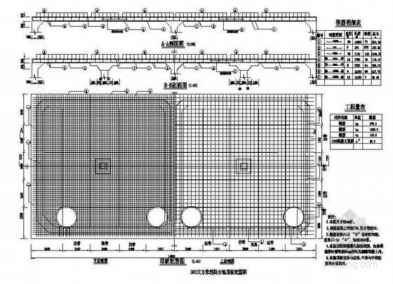 复合式衬砌隧道消防水池顶板配筋节点详图设计