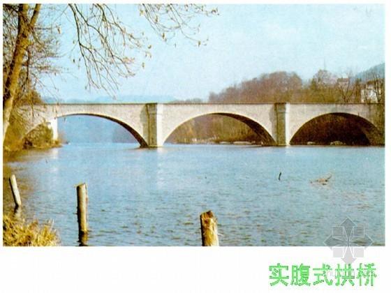 [PPT]拱桥构造设计与施工技术方法全解423页(附图丰富)