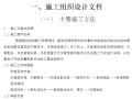 办公楼中央空调安装工程施工组织设计(Word.33页)