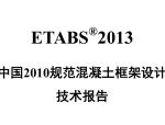 ETABS2013混凝土框架设计