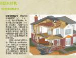 木结构的主要分类