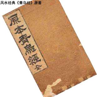 陈益峰:风水典籍《青乌经》白话注解_1