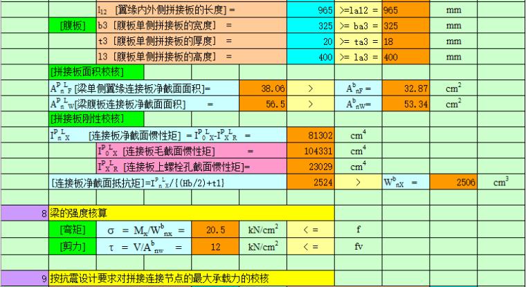 钢结构计算表格-H型钢梁连接节点计算_8