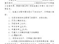 [中建]安全文明施工责任制及管理制度(共30页)