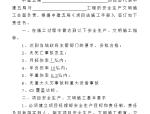【中建】安全文明施工责任制及管理制度(共30页)