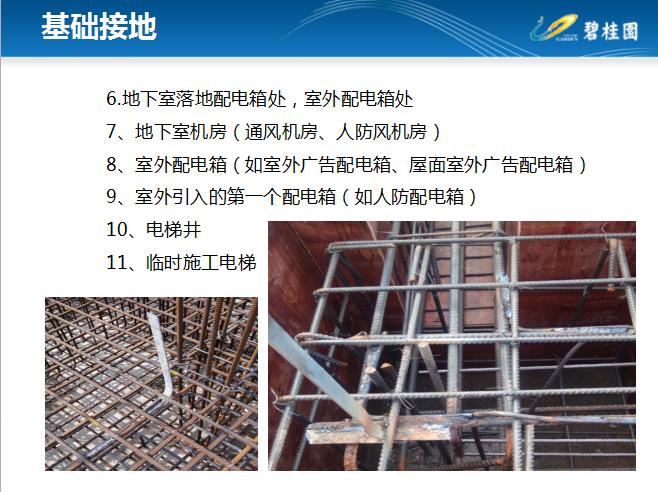 碧桂园水电预埋施工技术PPT讲义(52页,图文丰富)_4