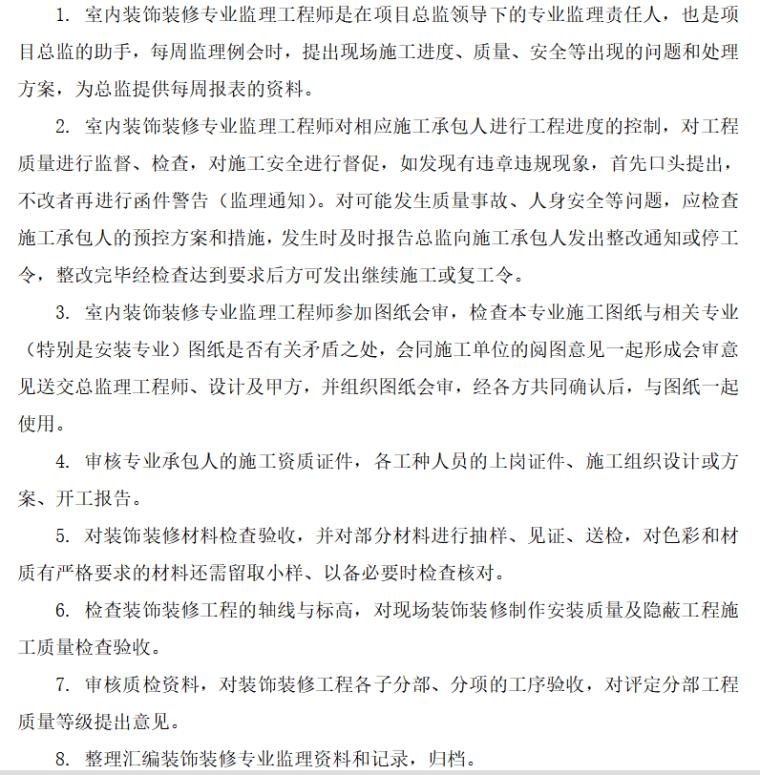 南京绿博园环境提升III区(明轩观澜)工程监理细则(共46页)
