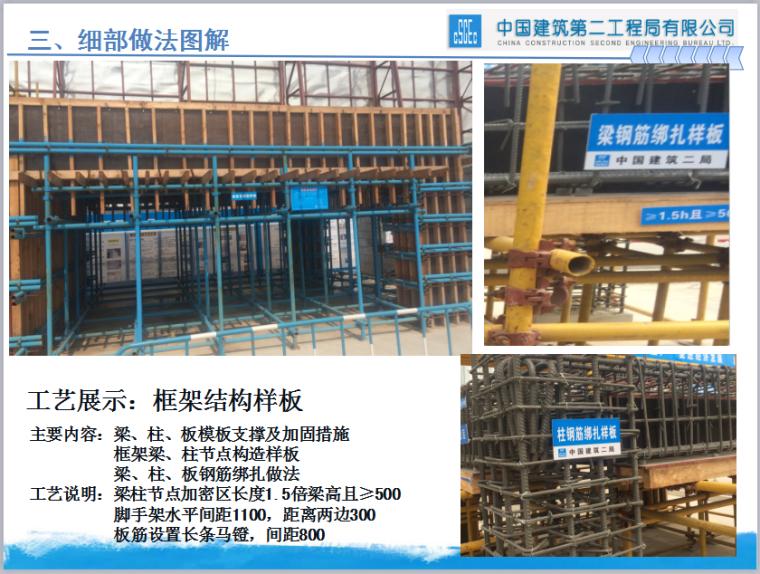 房建工程工法样板方案
