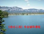 注册给排水工程师排水工程注册讲义p例题解析