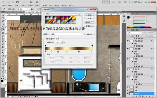 室内设计必学技能:彩色平面图PS教程_59