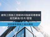 【2018最新】建筑工程施工技能培训视频至尊套餐,规范解读/技术/管理,1176课时