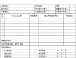 分部(子分部)工程验收记录表