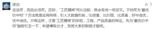 """人民日報:""""最低價中標""""不改,談什麽工匠精神、中國製造!_16"""