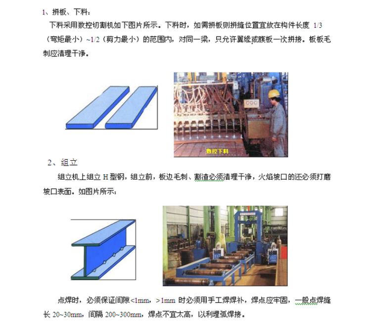 物流仓储库房工程钢结构及彩板维护工程施工组织方案(69页)