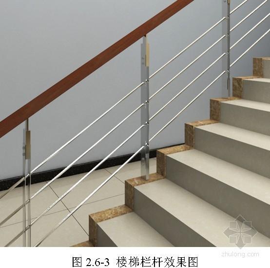 变电站楼梯及栏杆安装施工工艺标准