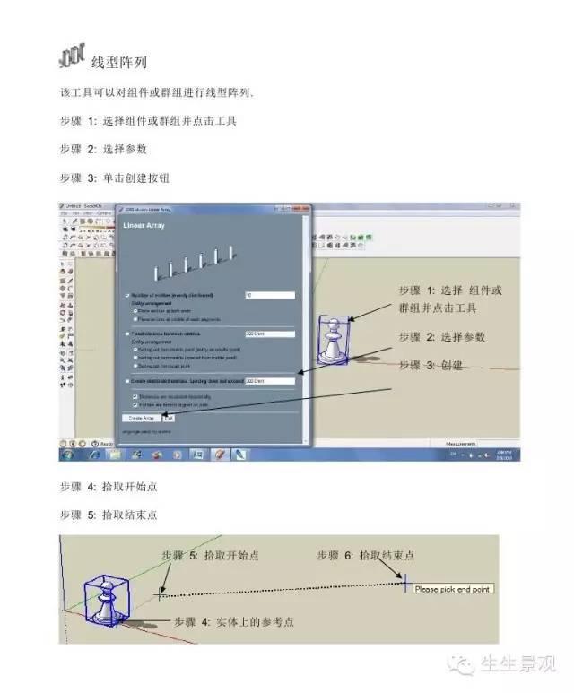 最全SketchUp建筑小插件_33