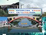 结构力学-拱结构(江苏大学,ppt)