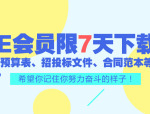 【5月27号】29套造价资料,E会员限时7天免费下载!