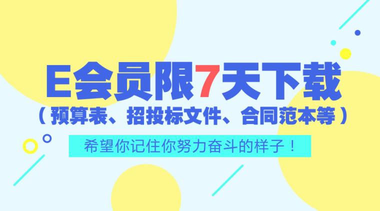 VIP资料限时资料下载-[5月27号]29套造价资料,E会员限时7天免费下载!
