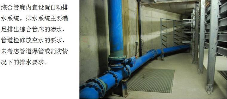 《城市综合管廊工程技术规范》GB50838-2015修编解读PPT_6