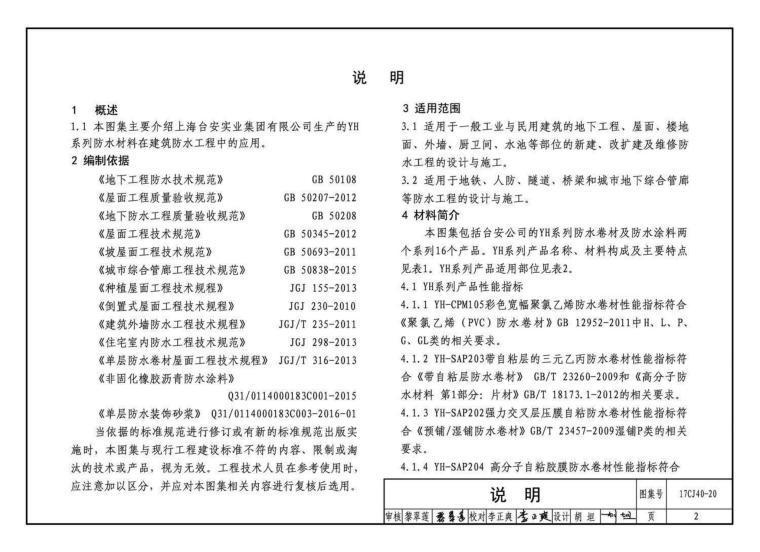 17CJ40-20建筑防水系统构造(二十)