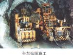 隧道全断面法开挖施工要点