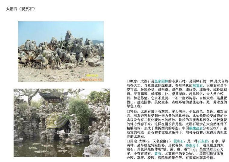 《最全景观材料典集》,推荐收藏!_77