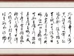 著名书法家刘光霞(精品)书法作品欣赏