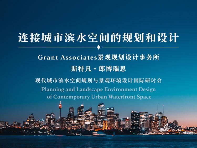 斯特凡•郎博瑞思—连接城市滨水空间的规划和设计—【现代城市滨水空间规划与景观环境设计国际研讨会】