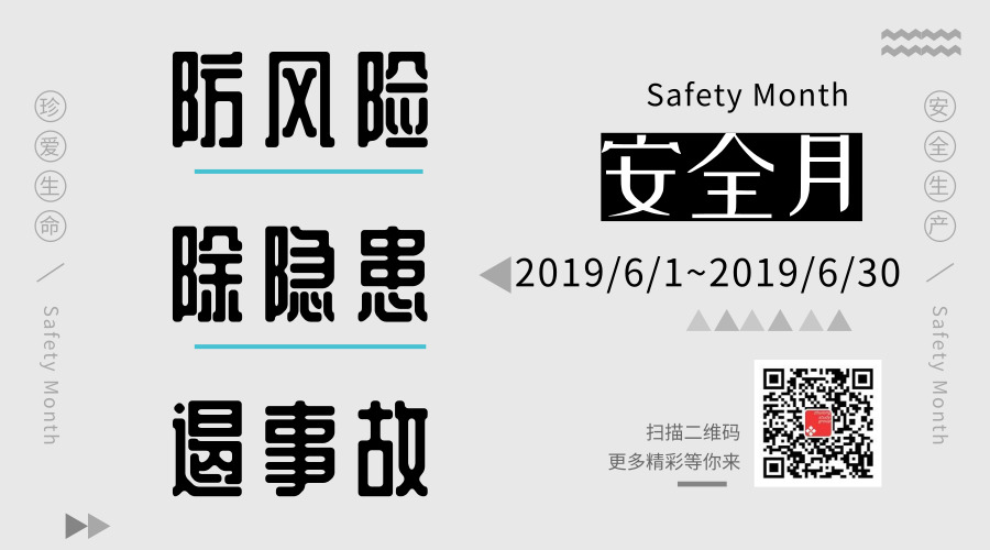 默认标题_横版海报_2019.05.22