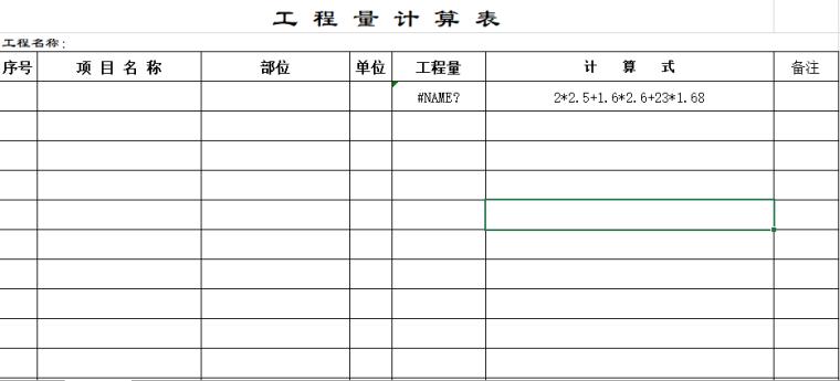 工程量计算公式模板自动算量