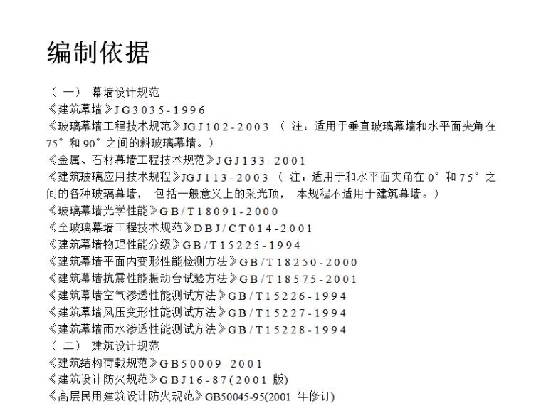 国际中心入口大厅幕墙装饰工程施工方案(word,96页)